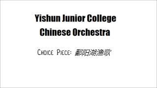 SYF 2013 - Yishun Junior College Chinese Orchestra: 鄱阳湖渔歌 Fishermen