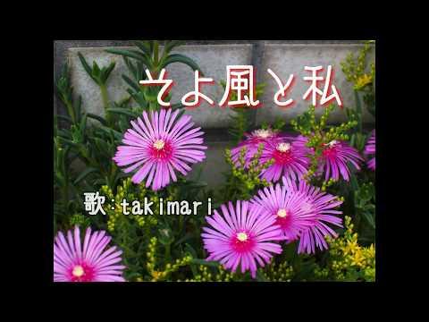 そよ風と私 ( 岡田奈々 ) 自作伴奏cover / 歌:takimari