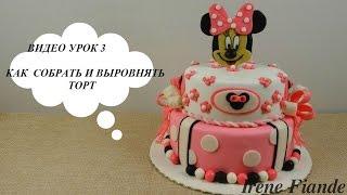 Как собрать  и выровнять торт под мастику. Видео - урок 3(Как собрать торт под мастику, как выровнять его масляным кремом и подготовить к покрытию мастикой. Видео..., 2015-12-05T13:51:56.000Z)