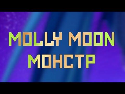 Molly Moon — Монстр
