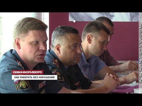 НТС Севастополь: Предпринимателей Севастополя убедили не бояться проверок надзорных органов
