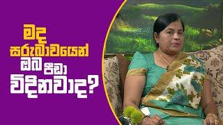 Piyum Vila | මද සරුබාවයෙන් ඔබ පීඩා විදිනවාද? | 22-01-2019 | Siyatha TV Thumbnail