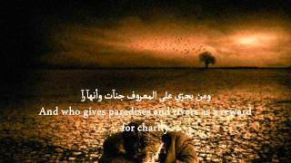 Скачать Do You Know English Subtitles Meshary Al Arada