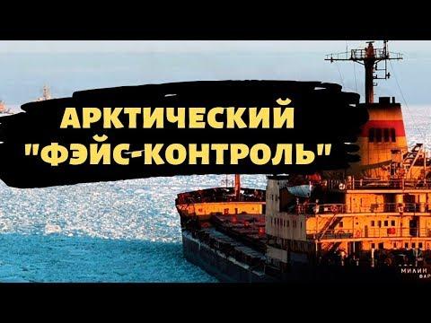 Кого Россия пустит в Арктику?