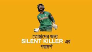 Mahmudullah Riyad এর Message- তোমরা যারা ক্রিকেটার হওয়ার স্বপ্ন দেখ