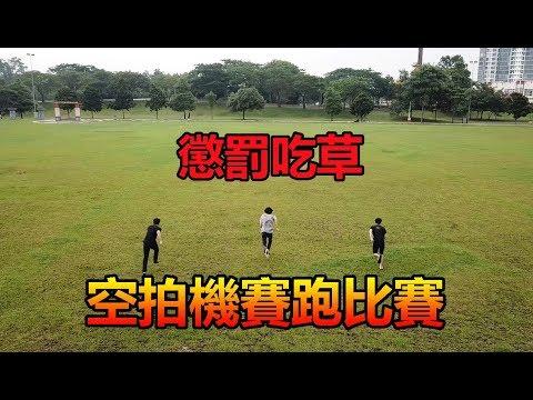 【挑戰大作戰】空拍機賽跑比賽!懲罰吃草!(EP24) - YouTube
