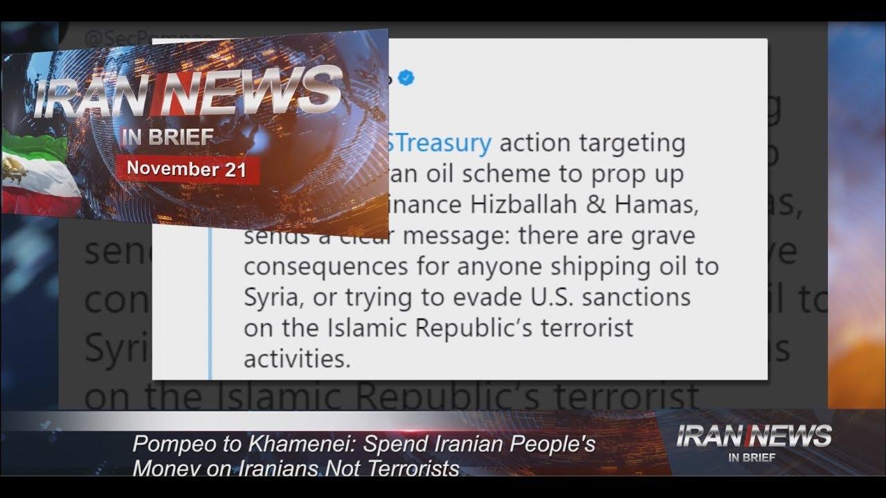 Iran news in brief, November 21, 2018
