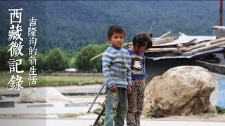 《西藏微记录》 —   吉隆沟的新生活 | CCTV