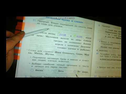 Русский язык 1 класс. Проверочные работы стр. 42
