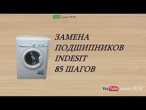 замена подшипников в стиральной машине Indesit Iwsc6105, Ariston. Распил бака.