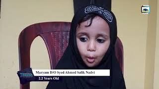 Maryam Barmawar D/o Syed Ahmed Salik Nadvi | Learn Quran Tilawah Online Contest ll, Bhatkal