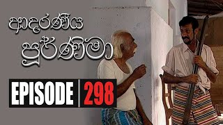 Adaraniya Poornima | Episode 298 06th September 2020 Thumbnail