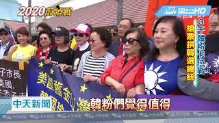 20190409中天新聞 獨家 韓國瑜舊金山3千人演講 會場搶先曝光
