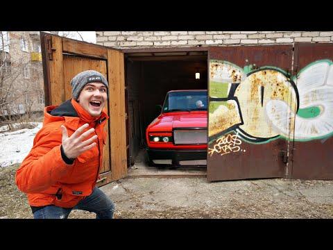 Купили большой гараж на аукционе за 510 тысяч рублей, а там...
