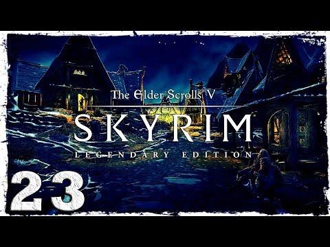 Смотреть прохождение игры Skyrim: Legendary Edition. #23: Доча. :)
