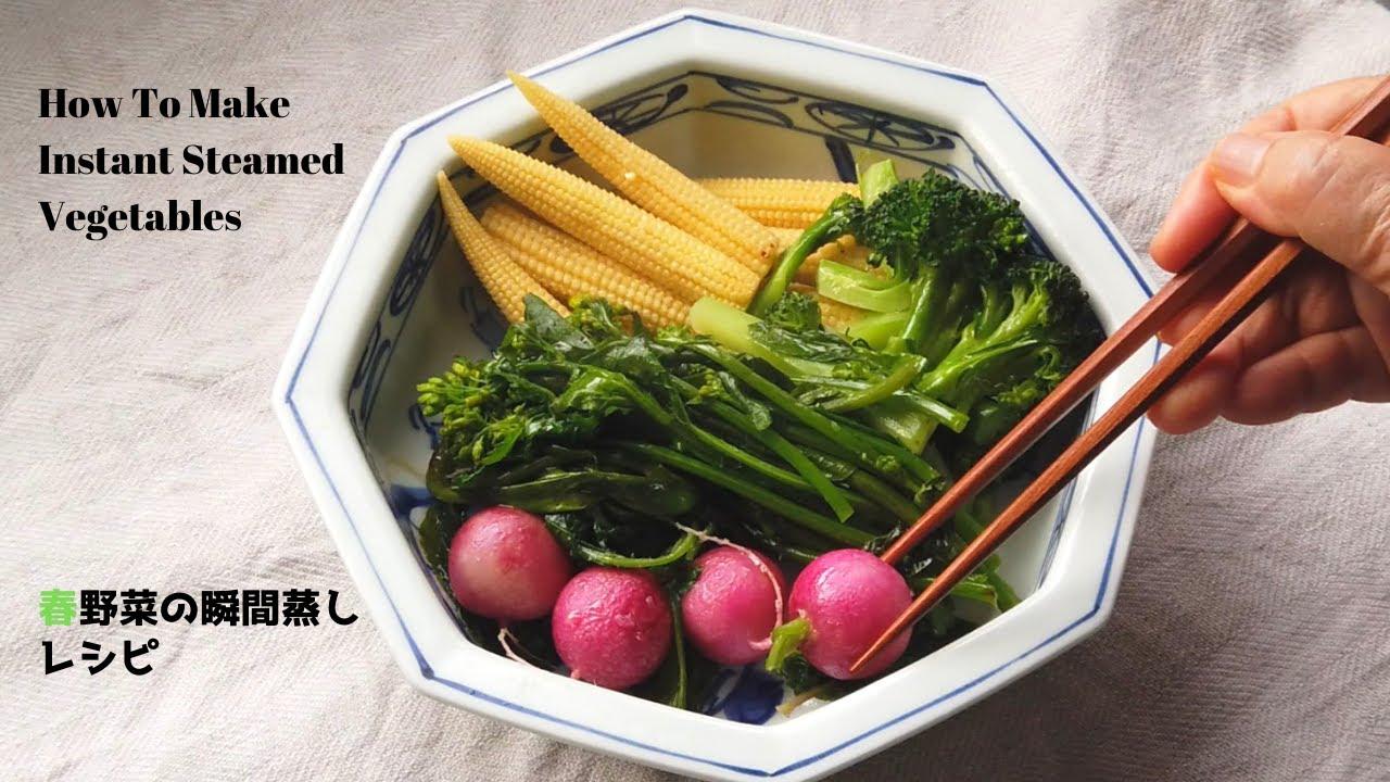 野菜 瞬間 蒸し 今日から使える!冷凍のプロが教える、野菜を上手に冷凍保存する方法