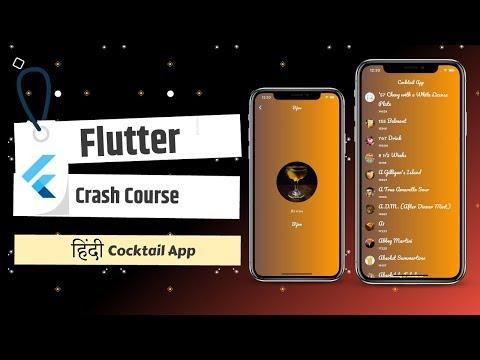 Flutter Crash Course   हिंदी    Cocktail App