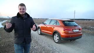 """Тест-Драйв Audi Q3 2013. Kremlevsky. """"Мал Бес, А Хвост Есть"""""""