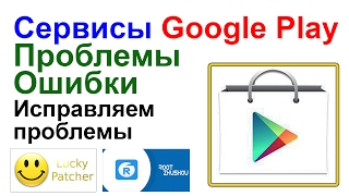 Ошибки Сервисы Google Play, youtubе не запускается, epxlay hit