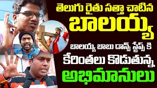 Ruler Movie Public Talk | Balayya Ruler movie review | Ruler | Ruler review