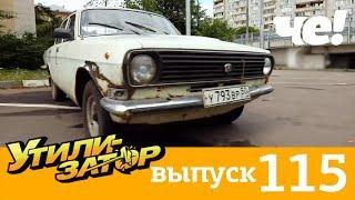 Утилизатор   Выпуск 115