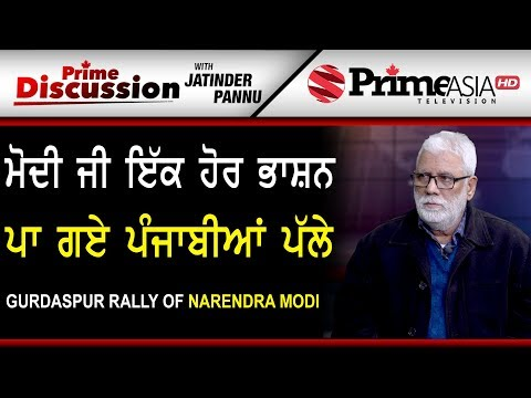 Prime Discussion With Jatinder Pannu 766 Gurdaspur rally of Narendra Modi