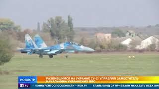 Новые детали в деле о крушении Су-27 на Украине
