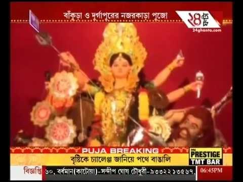 The beautiful Durga Puja pandals of Bankura and Burdwan district