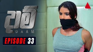 Daam (දාම්) | Episode 33 | 03rd February 2021 | Sirasa TV Thumbnail