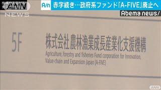 赤字続きの政府系ファンド「A-FIVE」廃止へ(19/12/20)