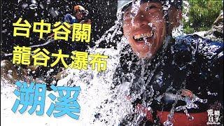 [台中溯溪] 逆流而上一探谷關秘境-40米龍谷大瀑布|Dissdays ...