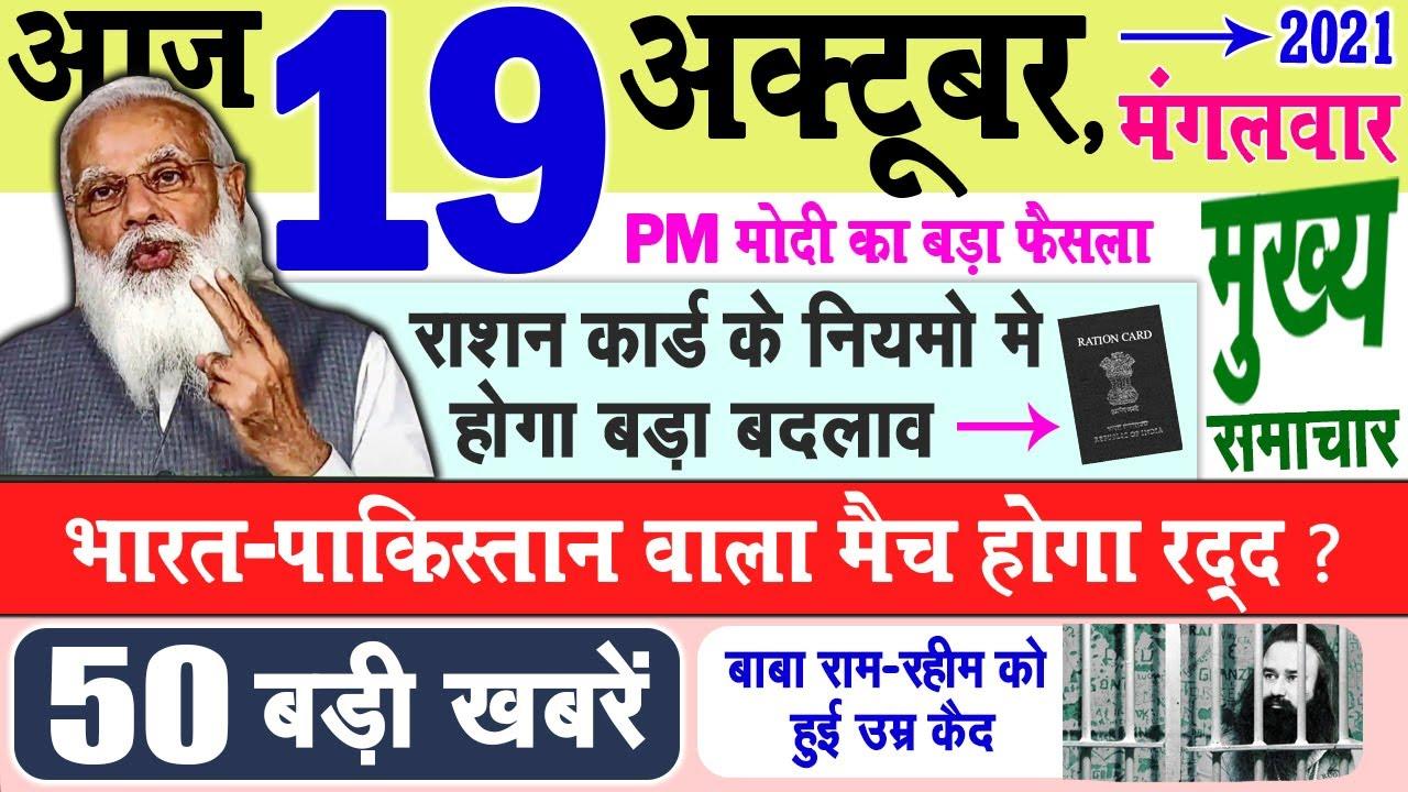 Today Breaking News ! आज 19 अक्टूबर  2021 के मुख्य समाचार, PM Modi news, GST, sbi, petrol, gas, Jio