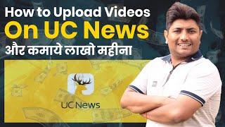 How to upload videos on uc news and earn money | अब  UC NEWS पर भी विडियो अपलोड करके पैसे कमाए