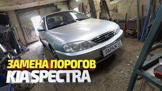 Замена порогов Киа Спектра. Ремонт машины подписчика #30. Kia Spectra body repair.