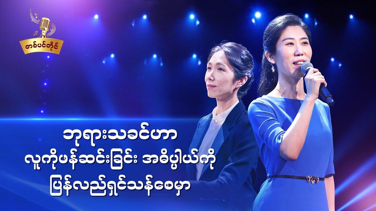 Myanmar Praise Song MV 2020 | ဘုရားသခင်ဟာ လူကိုဖန်ဆင်းခြင်း အဓိပ္ပါယ်ကို ပြန်လည်ရှင်သန်စေမှ