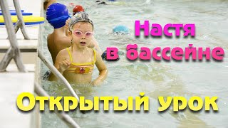 Настя в бассейне - открытый урок
