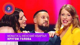 MONATIK & Женский Квартал — Кругом Голова