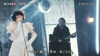 Kominami Yasuha, Nakagawa Shoko, Judy and Mary, Sobakasu (恩田快人...