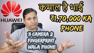 Huawei P20 , P20 Pro & Porsche Design India | I...