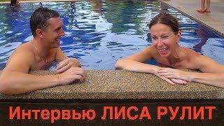 Елена Лисовская про Личную жизнь, Стартком и Совет блогеров 🔥 Интервью Лиса Рулит