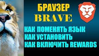 как переключить браузер Brave на русский язык. Настройки Brave