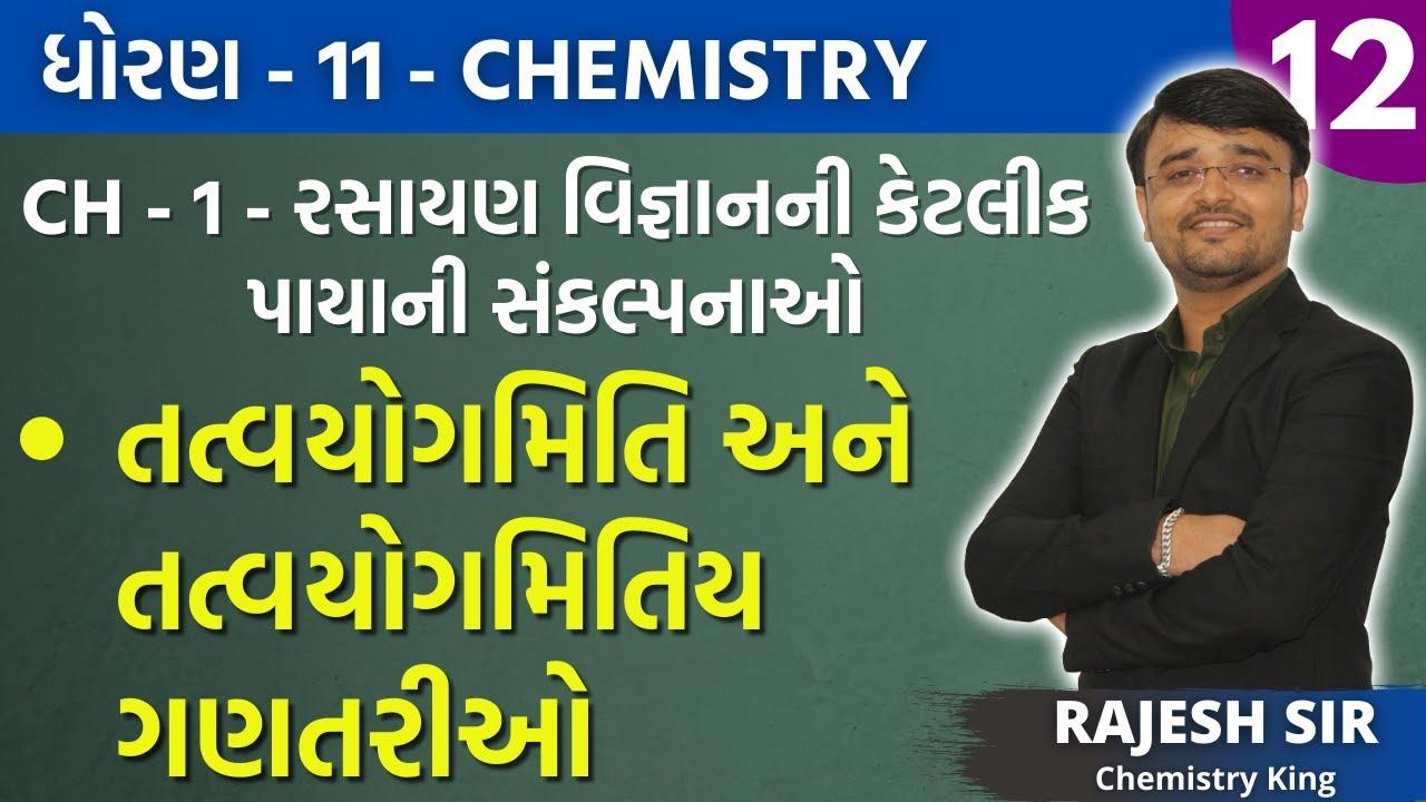 CLASS 11 CHE | CHAP 1 | તત્વયોગમિતિ અને તત્વયોગમિતિય ગણતરીઓ | પાયાની સંકલ્પનાઓ | Part - 12 | GSEB