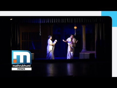 'Thunchath Ezhuthachan' Makes Theatrical Debut At Tagore| Ma