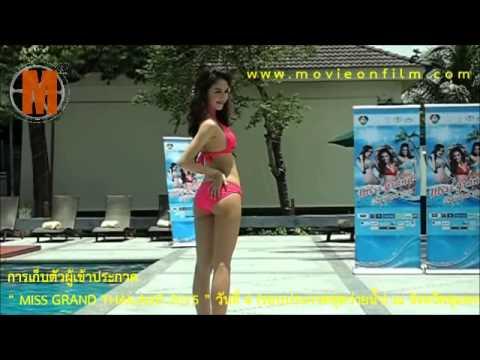 """การเก็บตัวผู้เข้าประกวด """" MISS GRAND THAILAND 2015 """" วันที่ 4 (รอบประกวดชุดว่ายน้ำ) ณ จังหวัดชุมพร"""