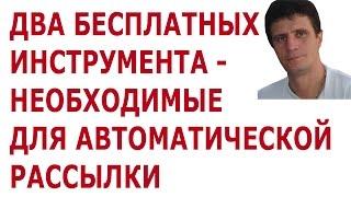 Бесплатный скайп рассыльщик и автотексты