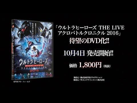 「ウルトラヒーローズ THE LIVE アクロバトルクロニクル2016」待望のDVD化!10/4発売