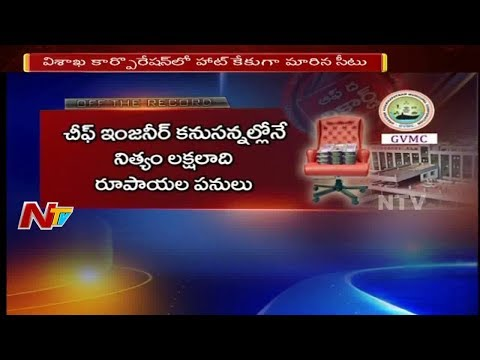 Are Leaders Trying to Transfer GVMC Chief Engineer? || Off The Record || NTV