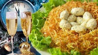 Салат Гнездо глухаря Встречаем 2020 новый год Новогоднее меню Рецепты салатов