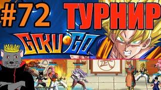 Goku GO「Dragon Ball z online」「Турнир」-  Ep.72 Повезло