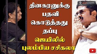Sasikala regrets giving post to Dinakaran! - 2DAYCINEMA.COM
